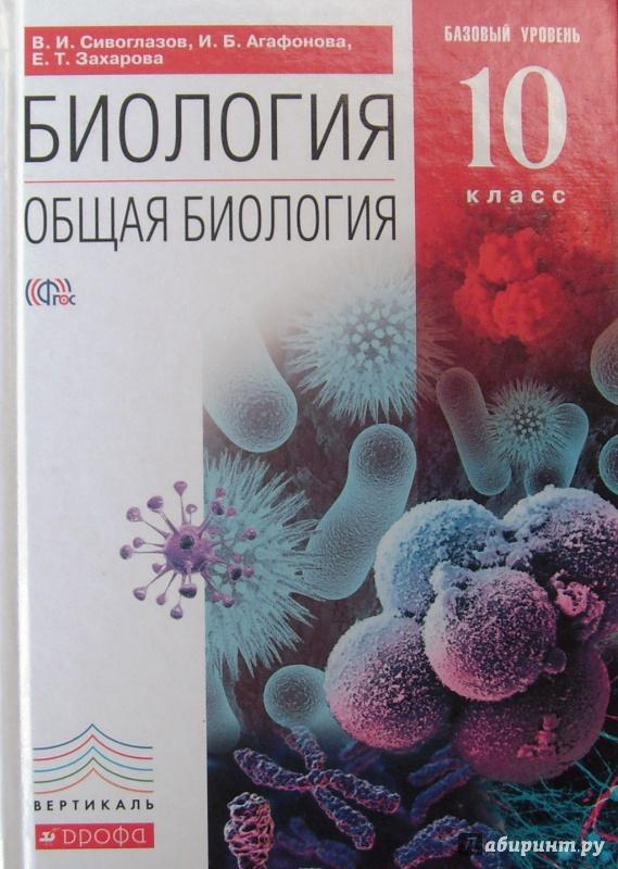 Скачать учебник биологии 10-11 класс сивоглазов.