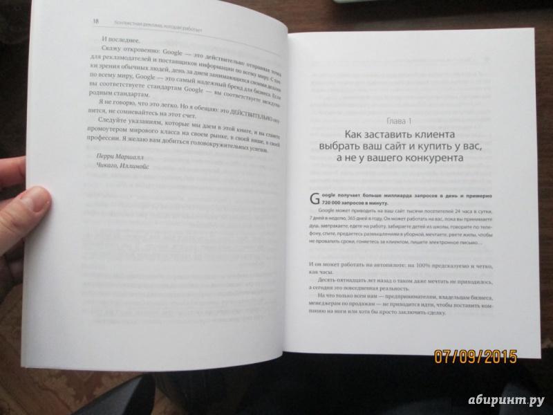 Учебники по контекстной рекламе