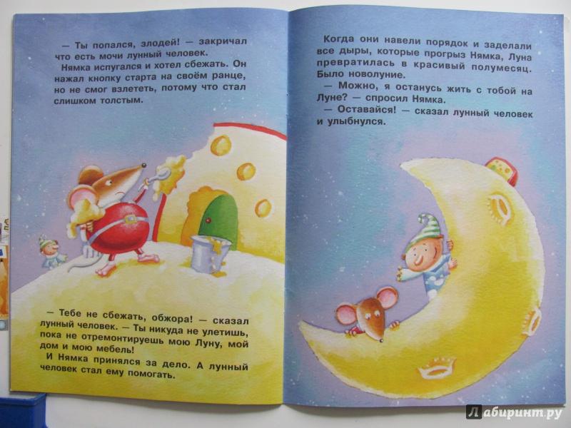 Иллюстрация 13 из 27 для Космическое кафе - Джанин Скотт | Лабиринт - книги. Источник: гончарова  виктория александровна