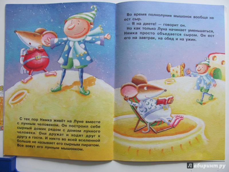 Иллюстрация 14 из 27 для Космическое кафе - Джанин Скотт | Лабиринт - книги. Источник: гончарова  виктория александровна