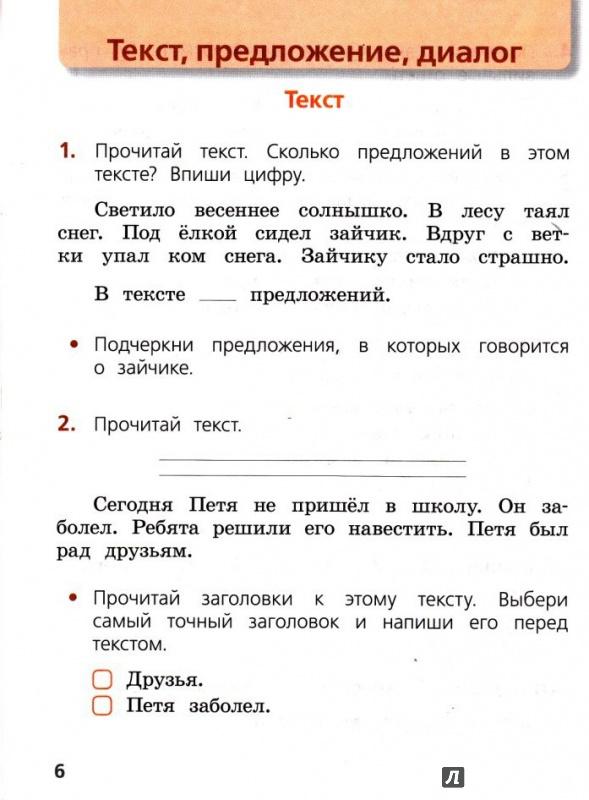 Гдз Русский Язык Тетрадь Учебных Достижений 2 Класс Канакина Ответы