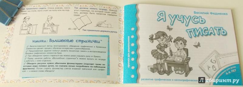 Иллюстрация 3 из 13 для Я учусь писать - Василий Федиенко | Лабиринт - книги. Источник: Viabundus