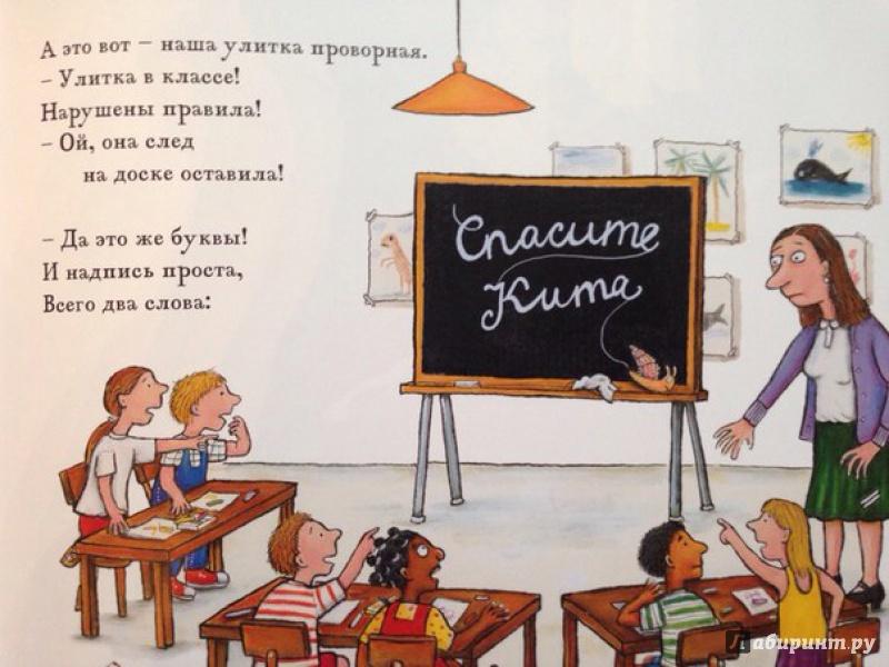 Иллюстрация 28 из 138 для Улитка и Кит - Джулия Дональдсон | Лабиринт - книги. Источник: Хаустова  Анна Юрьевна