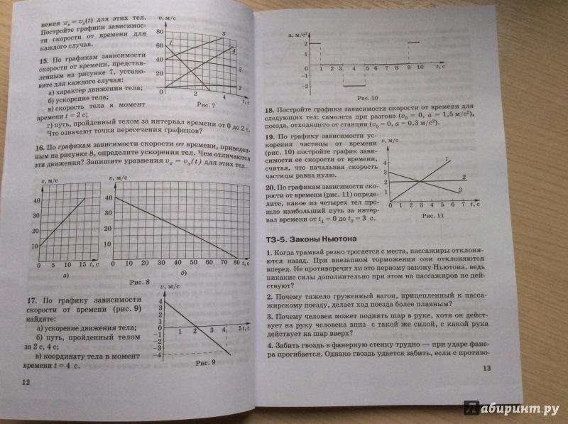 Дидактические материалы по физике марон 7 класс