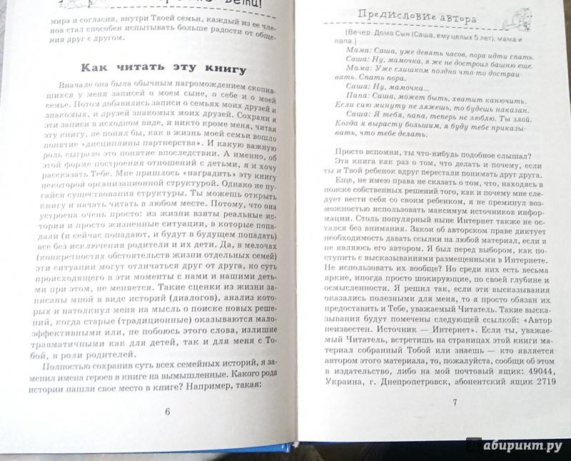 Иллюстрация 1 из 2 для Осторожно: Дети! или Руководство по партнерской дисциплине ребенка - Давид Рассказов | Лабиринт - книги. Источник: needlebaby