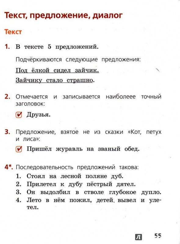Гдз тетрадь учебных достижений 1 класс канакина в.п