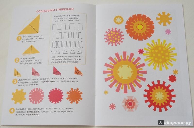 Иллюстрация 4 из 13 для Ажурные окошки. Вырезаем узорные силуэты из бумаги - Ирина Лыкова | Лабиринт - книги. Источник: Viabundus