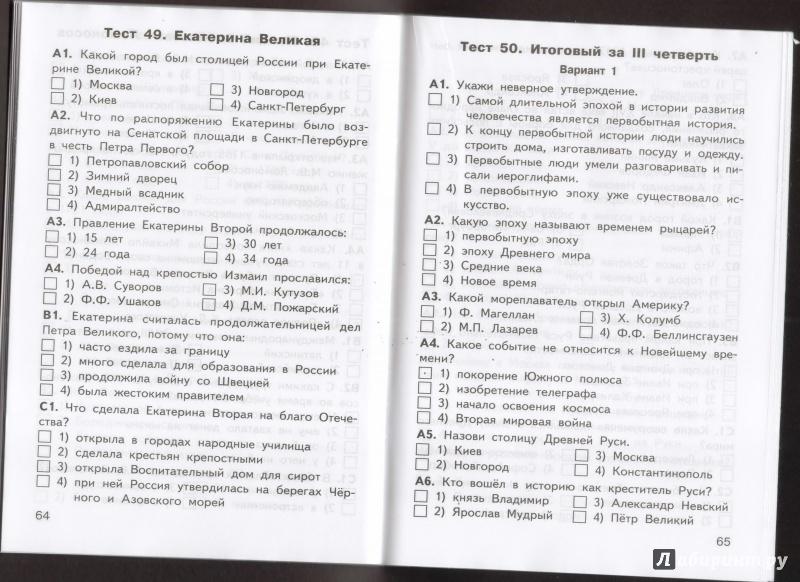 из для Окружающий мир класс Контрольно измерительные  Четырнадцатая иллюстрация к книге Окружающий мир 4 класс Контрольно измерительные материалы ФГОС