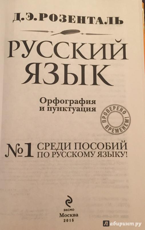Гдз.розенталь,голуб.русский язык.орфография пунктуация упр.209