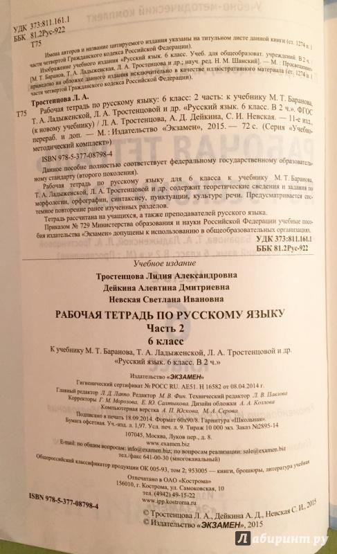Гдз Рабочая Тетрадь По Русскому Языку 8 Класс Тростенцовой Ладыженской Дейкиной