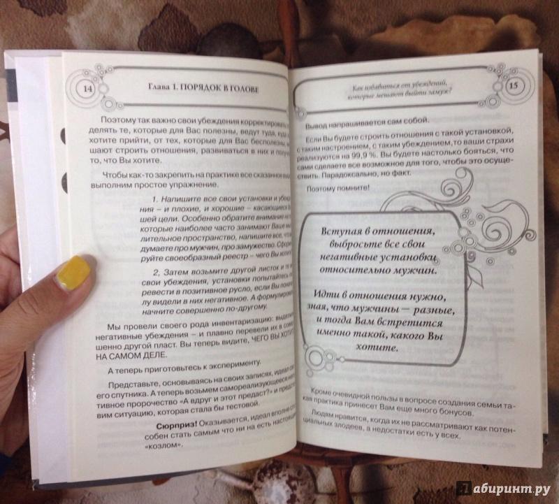 щедрова как вернуть бывшего читать