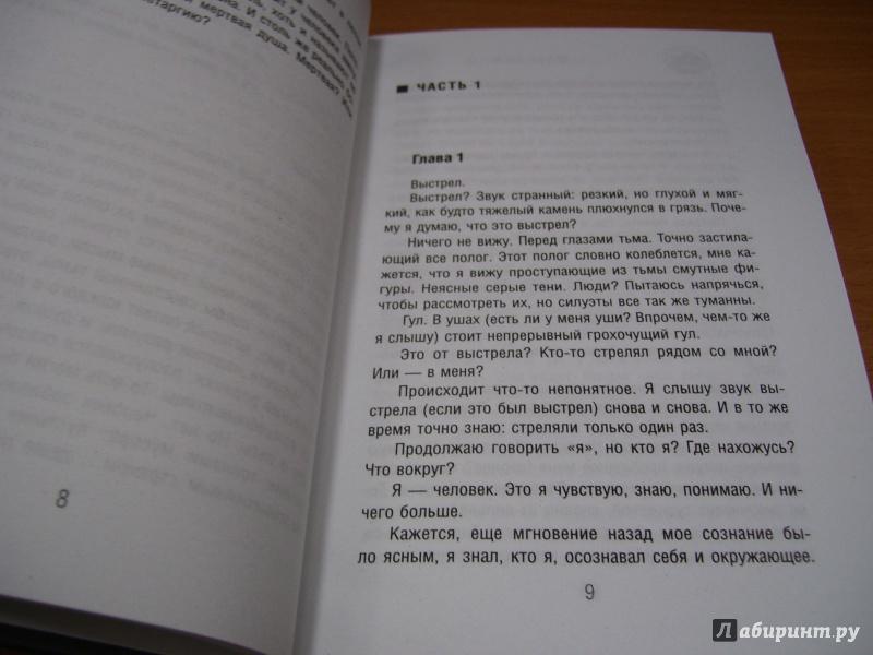 Иллюстрация 4 из 16 для Фантомная боль - Олег Рой | Лабиринт - книги. Источник: КошкаПолосатая
