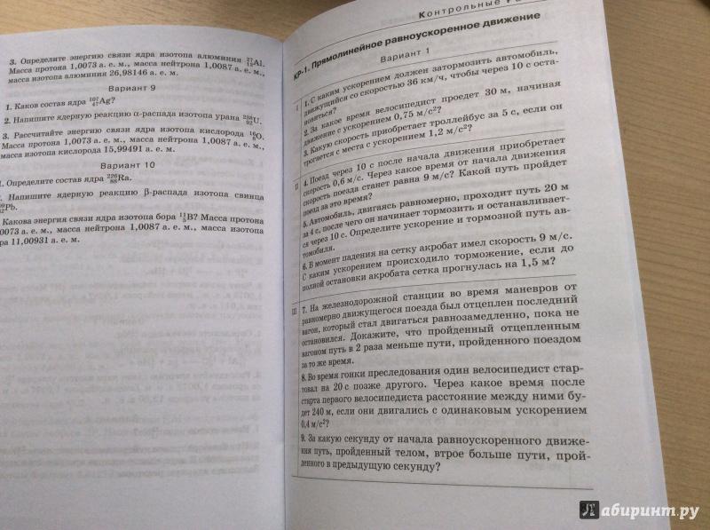 Гдз По Физике 7 Класс Марон Дидактические Материалы К Учебнику А В Перышкин