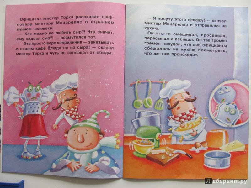 Иллюстрация 6 из 27 для Космическое кафе - Джанин Скотт | Лабиринт - книги. Источник: гончарова  виктория александровна