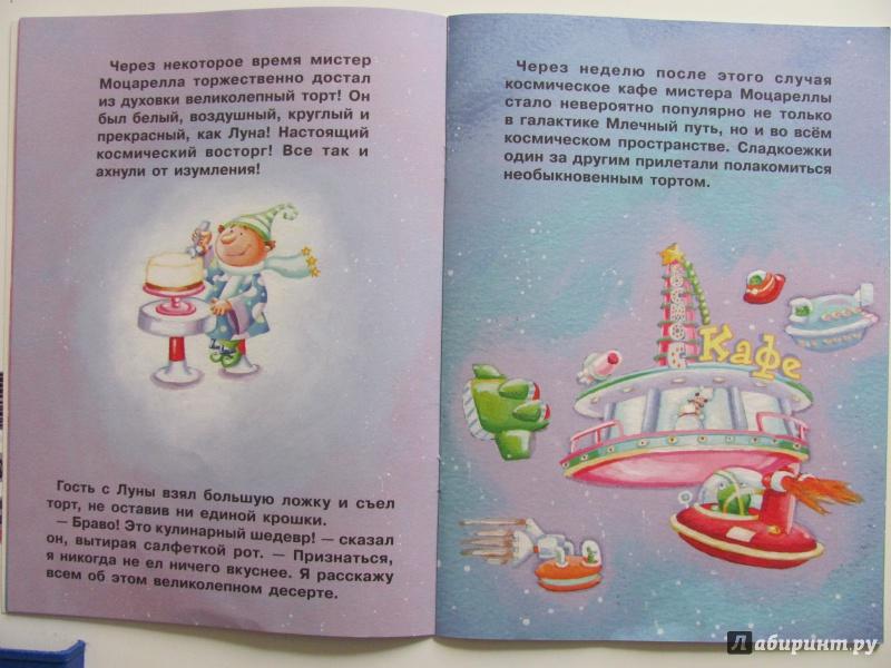Иллюстрация 7 из 27 для Космическое кафе - Джанин Скотт | Лабиринт - книги. Источник: гончарова  виктория александровна