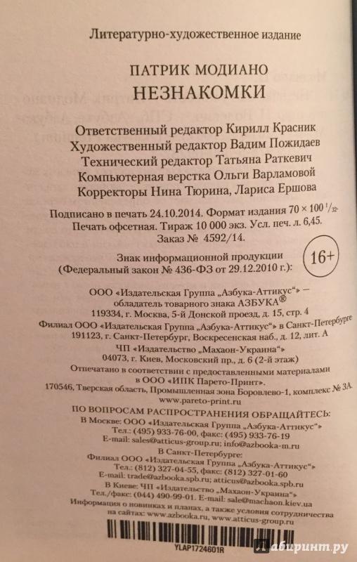 Патрик Модиано Незнакомки