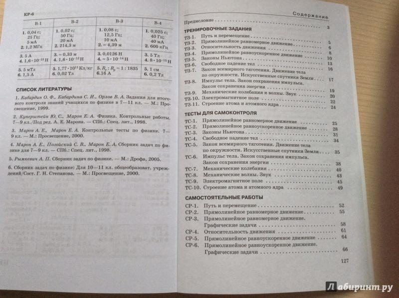 Дидактические по физике 9 класс марон