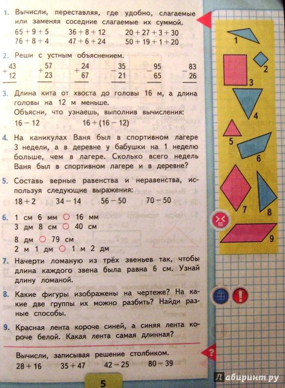 Решебник по математике 4 класс моро мария игнатьевна