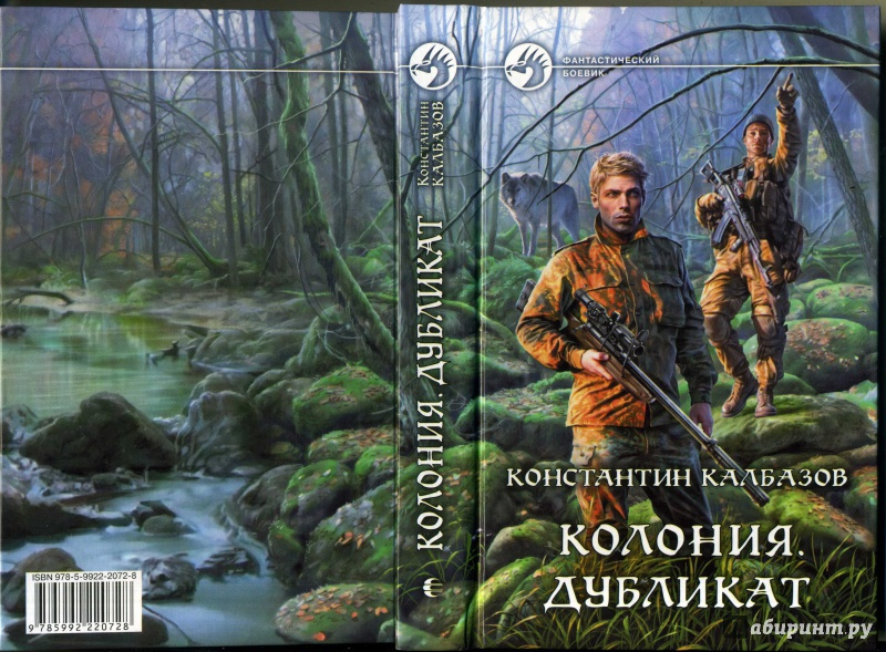 Иллюстрация 1 из 12 для Колония 3. Дубликат - Константин Калбазов | Лабиринт - книги. Источник: Ольга