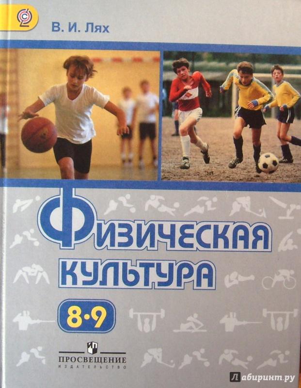 гдз по физической культуре 8-9 класс