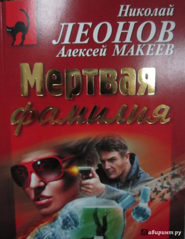 Иллюстрация 1 из 8 для Мертвая фамилия - Леонов, Макеев | Лабиринт - книги. Источник: Елизовета Савинова