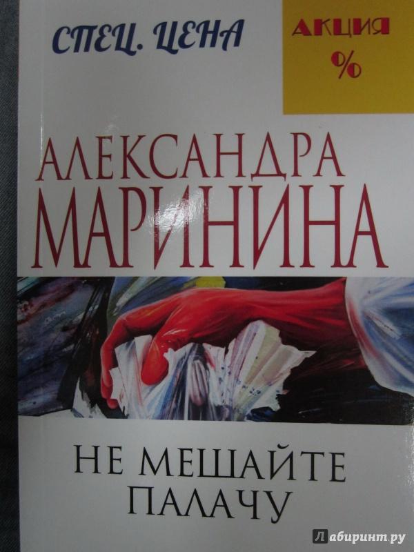 Иллюстрация 1 из 19 для Не мешайте палачу - Александра Маринина | Лабиринт - книги. Источник: Елизовета Савинова