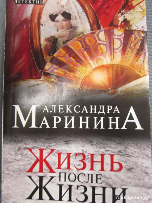 Иллюстрация 1 из 10 для Жизнь после Жизни - Александра Маринина   Лабиринт - книги. Источник: Елизовета Савинова