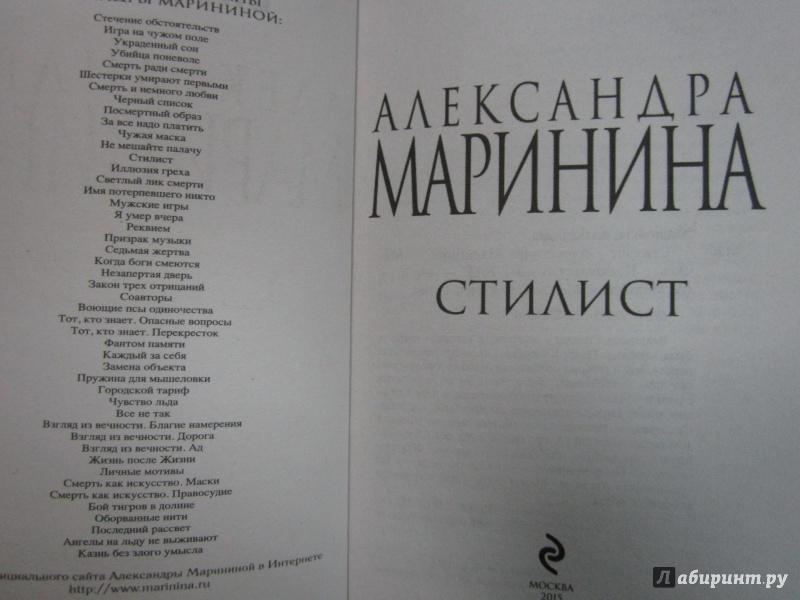 Иллюстрация 1 из 5 для Стилист - Александра Маринина | Лабиринт - книги. Источник: Елизовета Савинова