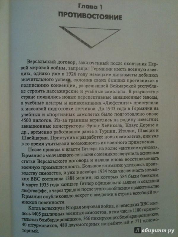 Иллюстрация 1 из 9 для Воздушная война над СССР. 1941 - Геннадий Корнюхин   Лабиринт - книги. Источник: Мошков Евгений Васильевич