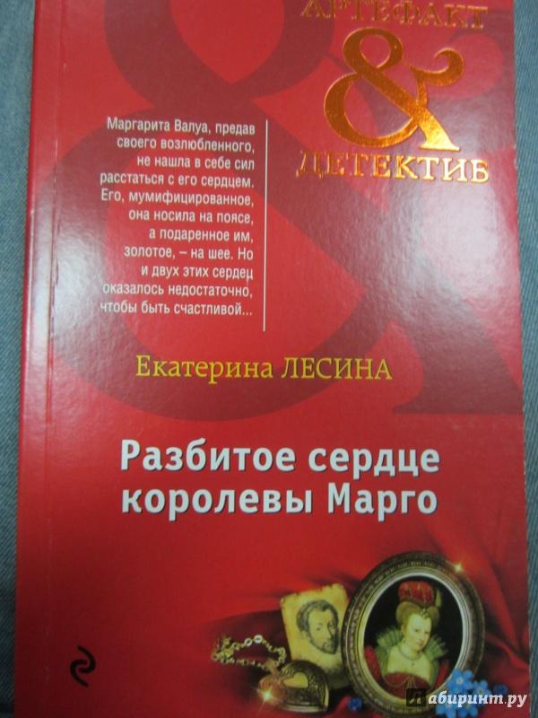 Иллюстрация 1 из 6 для Разбитое сердце королевы Марго - Екатерина Лесина | Лабиринт - книги. Источник: Елизовета Савинова