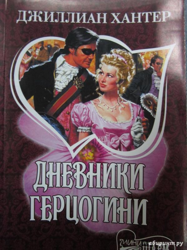 Иллюстрация 1 из 13 для Дневники герцогини - Джиллиан Хантер | Лабиринт - книги. Источник: Елизовета Савинова