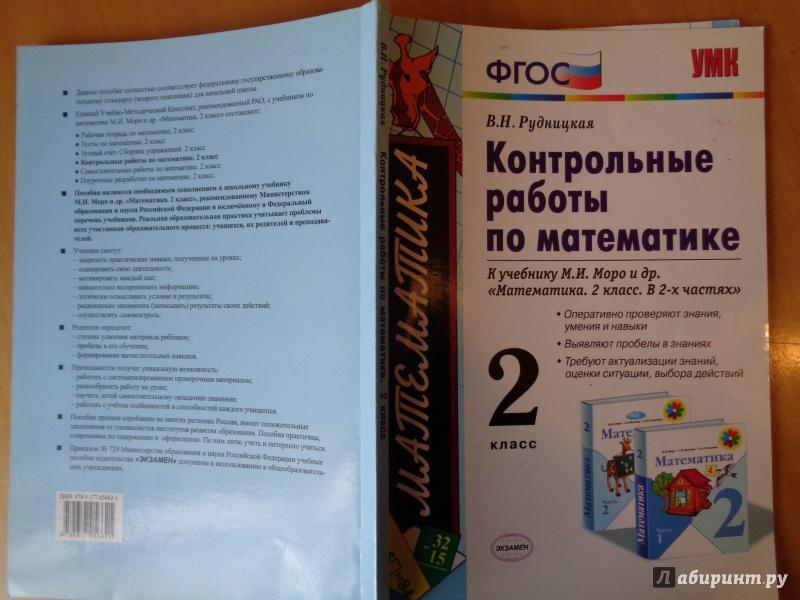 Книги по контрольным работам по математике фгос