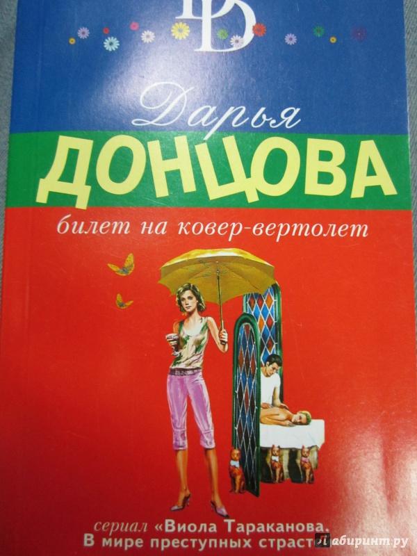Иллюстрация 1 из 6 для Билет на ковер-вертолет - Дарья Донцова   Лабиринт - книги. Источник: Елизовета Савинова