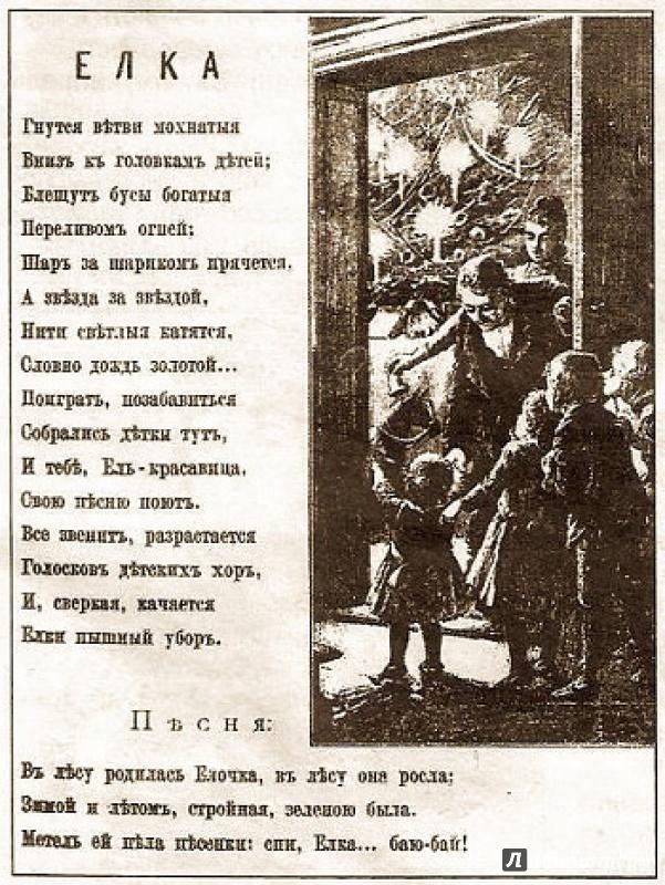 Иллюстрация 5 из 61 для В лесу родилась ёлочка - Раиса Кудашева | Лабиринт - книги. Источник: pippilotta