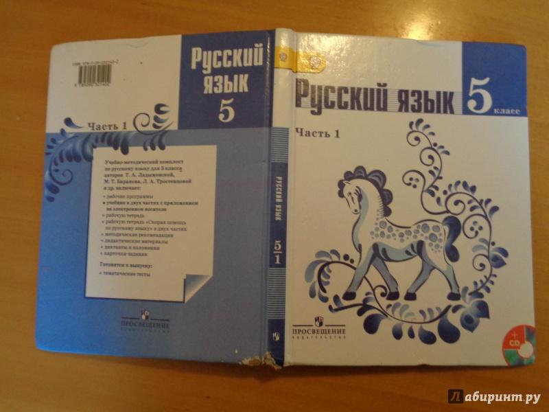 Русский язык 5 класс учебник баранов м.т ладыженская т.а 1 часть гдз