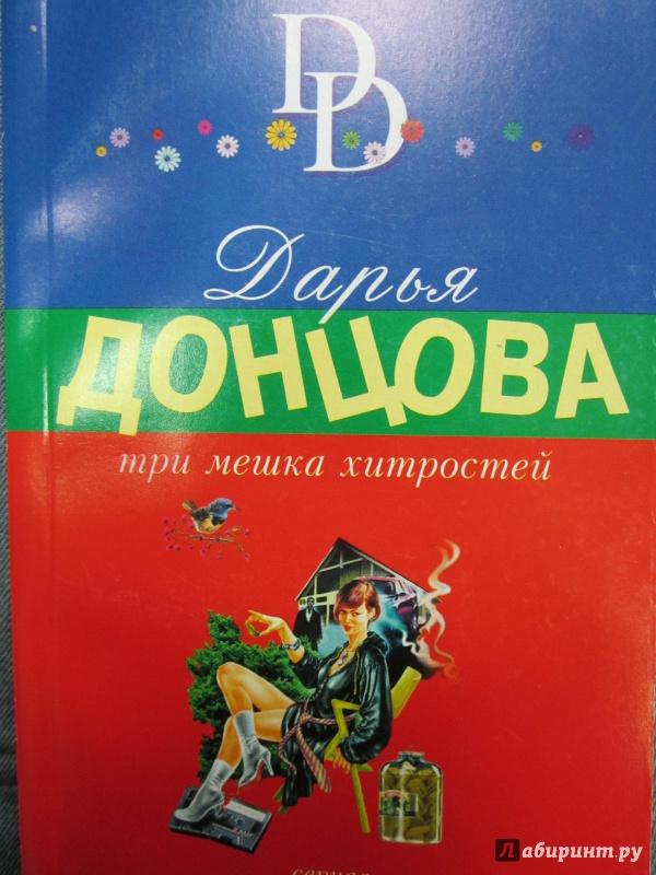 Иллюстрация 1 из 4 для Три мешка хитростей - Дарья Донцова | Лабиринт - книги. Источник: Елизовета Савинова