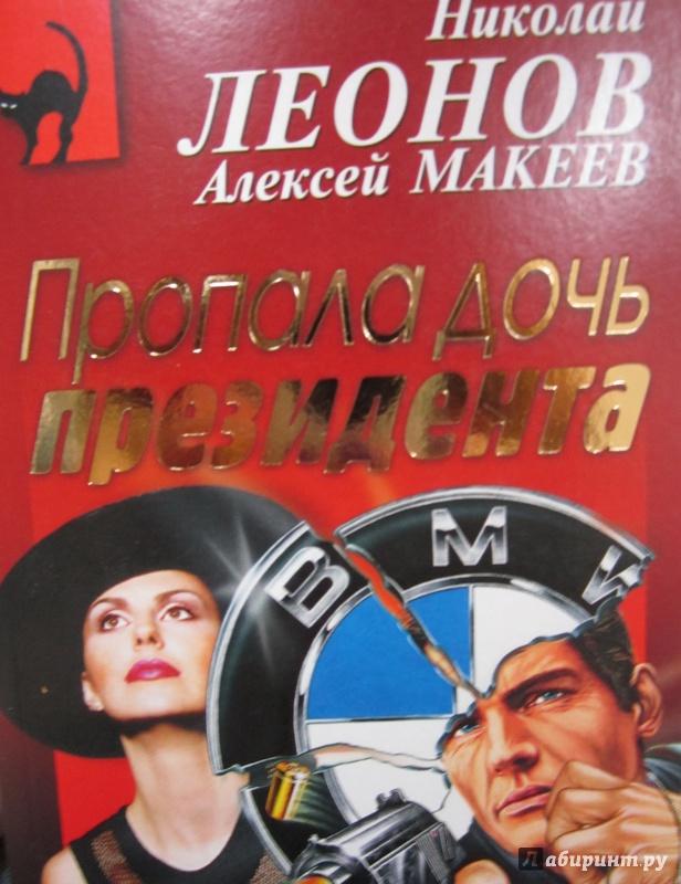 Иллюстрация 1 из 7 для Пропала дочь президента - Леонов, Макеев | Лабиринт - книги. Источник: Елизовета Савинова