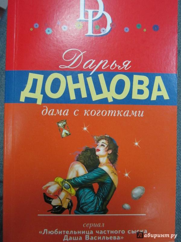Иллюстрация 1 из 5 для Дама с коготками - Дарья Донцова   Лабиринт - книги. Источник: Елизовета Савинова