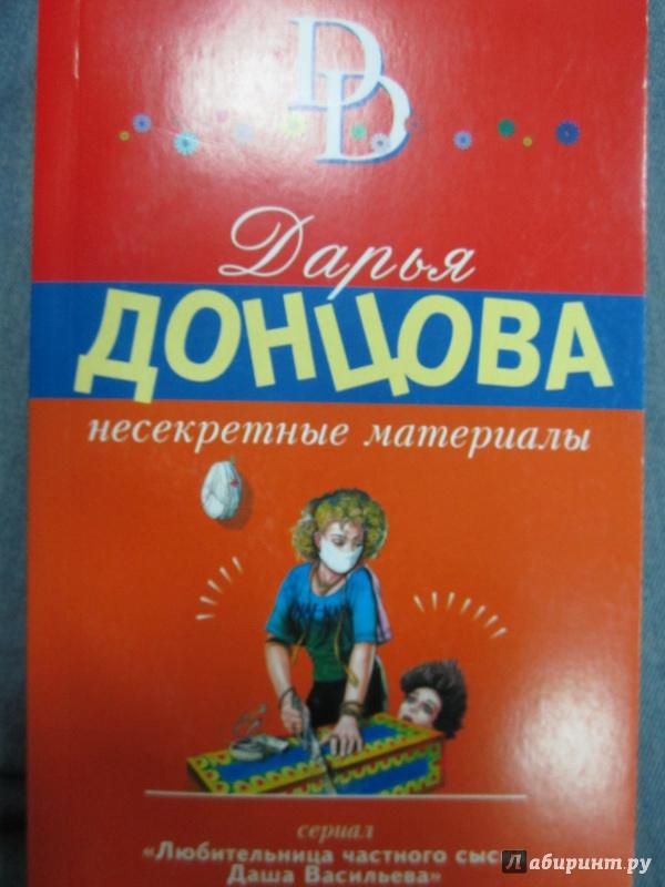 Иллюстрация 1 из 6 для Несекретные материалы - Дарья Донцова | Лабиринт - книги. Источник: Елизовета Савинова