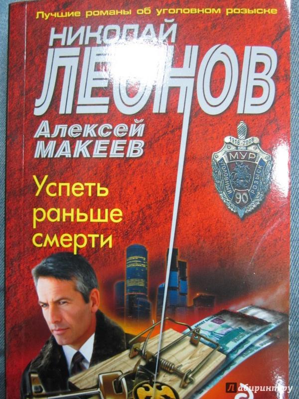 Иллюстрация 1 из 7 для Успеть раньше смерти - Леонов, Макеев | Лабиринт - книги. Источник: Елизовета Савинова