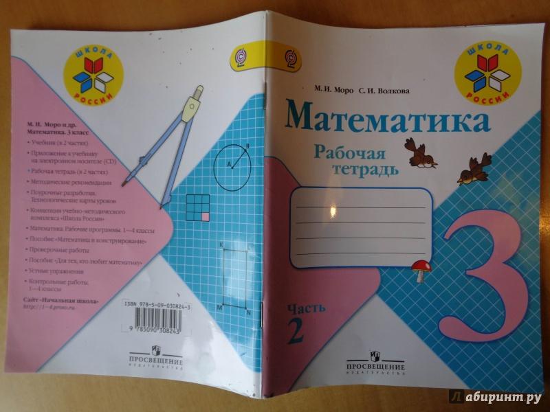 Задание по математике домашнее готовые фгос