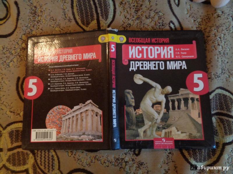 Учебник история древнего мира 5 класс вигасин читать онлайн бесплатно.