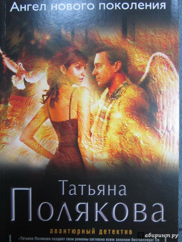 Иллюстрация 1 из 18 для Ангел нового поколения - Татьяна Полякова | Лабиринт - книги. Источник: Елизовета Савинова