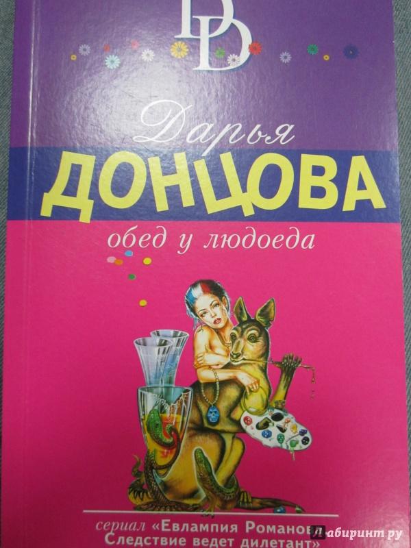 Иллюстрация 1 из 13 для Обед у людоеда - Дарья Донцова | Лабиринт - книги. Источник: Елизовета Савинова