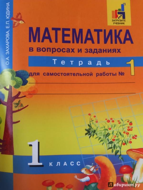 Иллюстрация 1 из 37 для Математика. 1 класс. Тетрадь для самостоятельной работы №1. ЭФУ - Юдина, Захарова | Лабиринт - книги. Источник: Салус