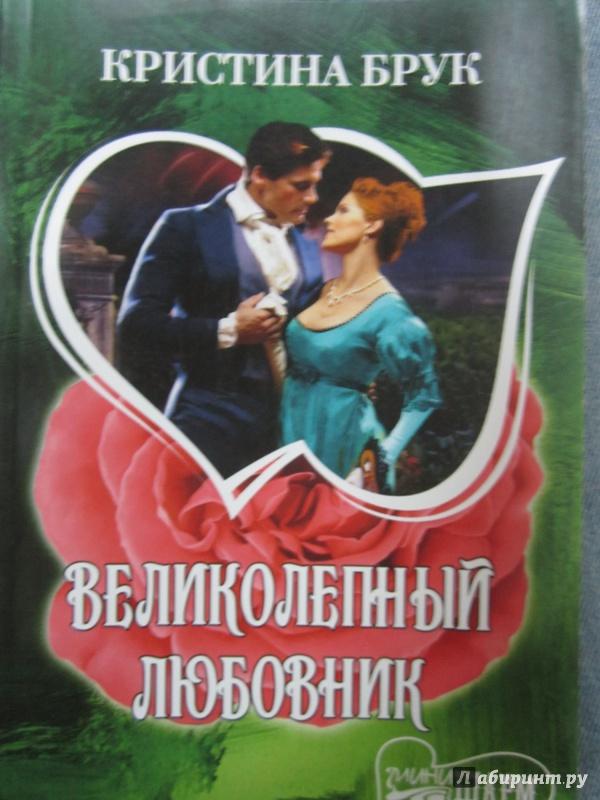 Иллюстрация 1 из 25 для Великолепный любовник - Кристина Брук | Лабиринт - книги. Источник: Елизовета Савинова
