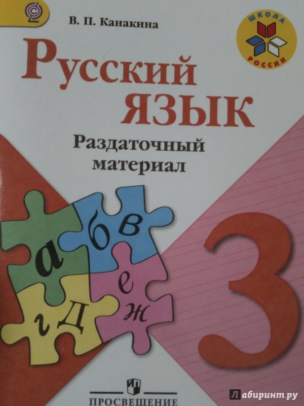 КАНАКИНА В РУССКИЙ ЯЗЫК РАЗДАТОЧНЫЙ МАТЕРИАЛ 3 КЛАСС СКАЧАТЬ БЕСПЛАТНО