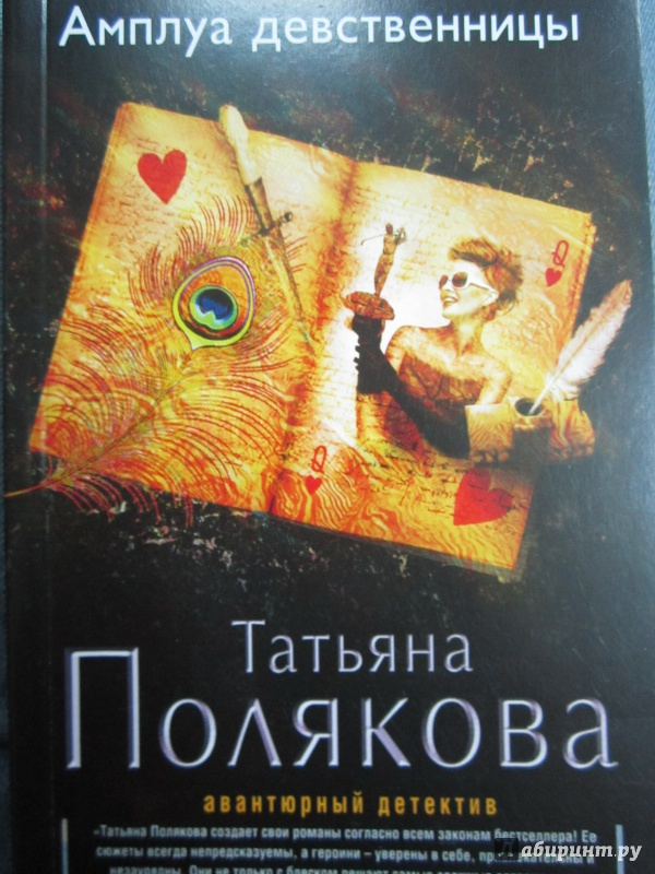 Иллюстрация 1 из 12 для Амплуа девственницы - Татьяна Полякова | Лабиринт - книги. Источник: Елизовета Савинова