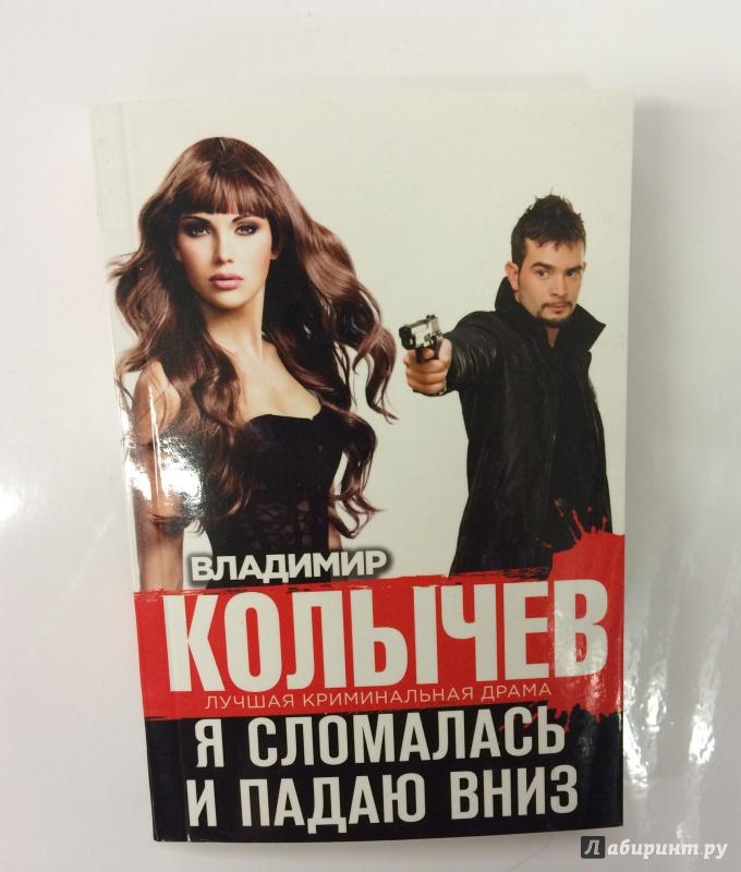 Иллюстрация 1 из 11 для Я сломалась и падаю вниз - Владимир Колычев | Лабиринт - книги. Источник: K@nfetka