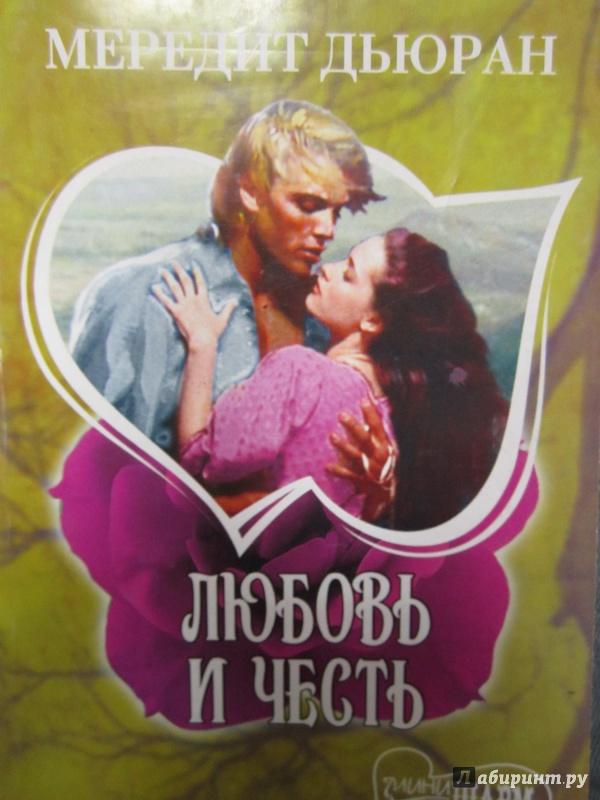 Иллюстрация 1 из 9 для Любовь и честь - Мередит Дьюран | Лабиринт - книги. Источник: Елизовета Савинова